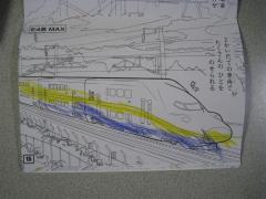 [ぬりえ]新幹線E4系MAX