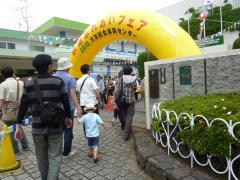 鉄道ふれあいフェア2010
